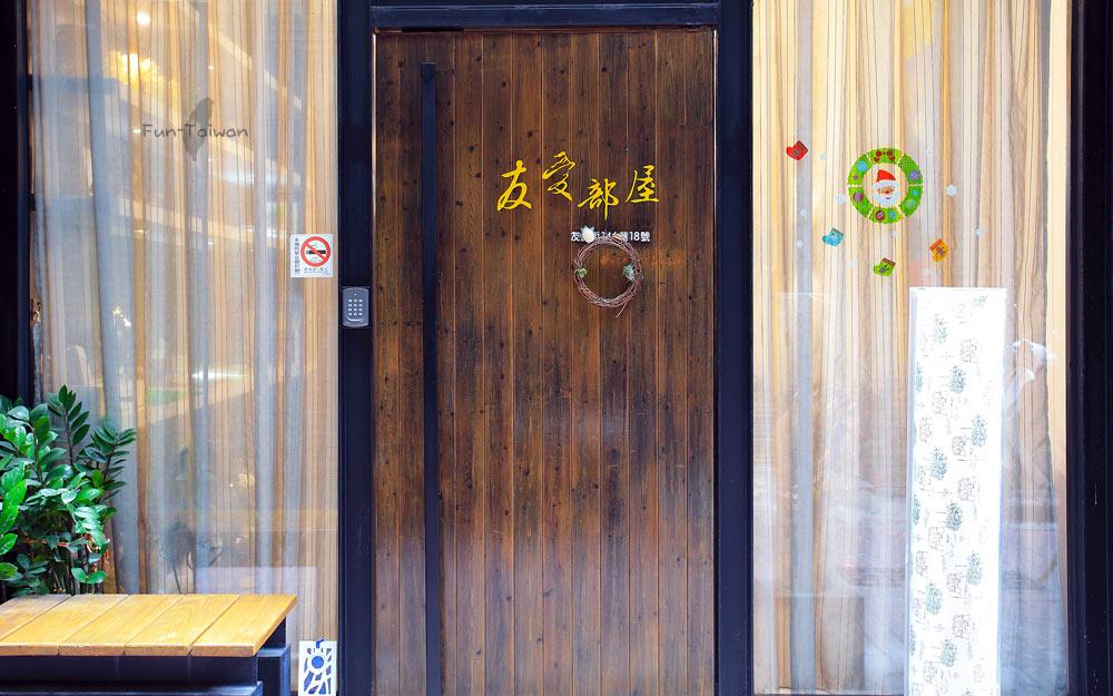 台南民宿「友愛部屋」環境照片