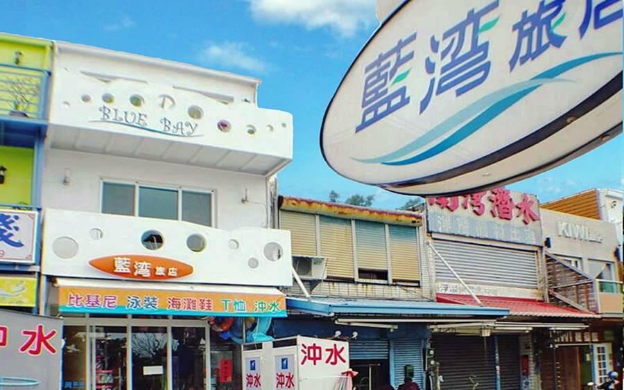 墾丁民宿「藍灣旅店」環境照片