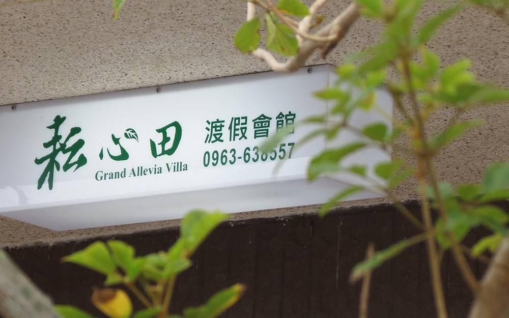 宜蘭民宿「耘心田Villa」環境照片