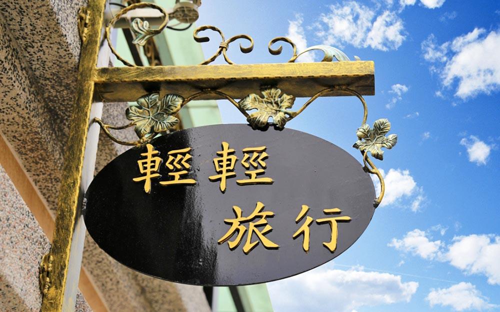 墾丁民宿「輕輕旅行」環境照片