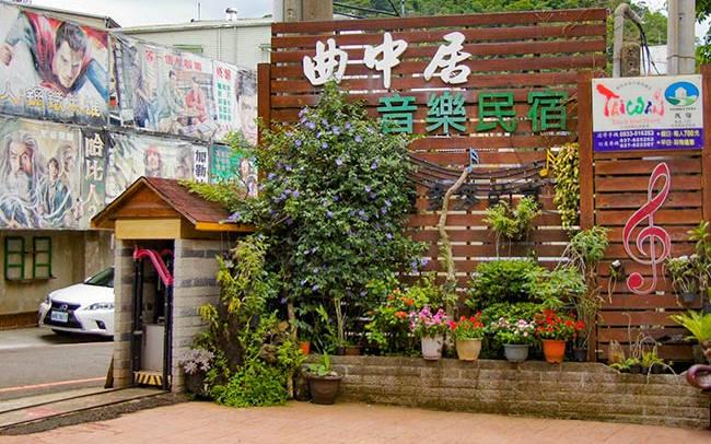 南庄民宿「曲中居音樂民宿」環境照片