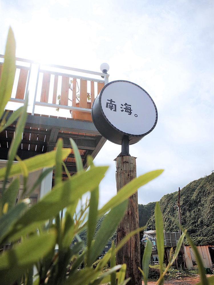 台東民宿「綠島南海」環境照片