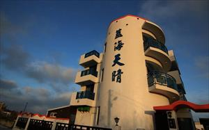 「藍海天晴民宿」主要建物圖片