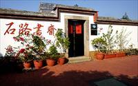 「水頭33號民宿(石路書齋)」主要建物圖片