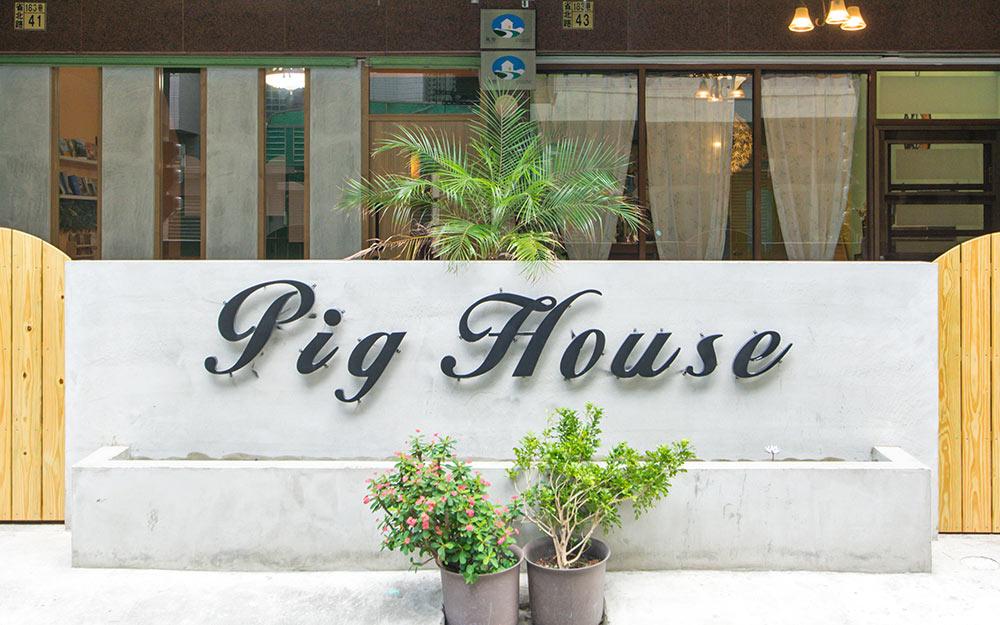 墾丁民宿「Pig House」環境照片
