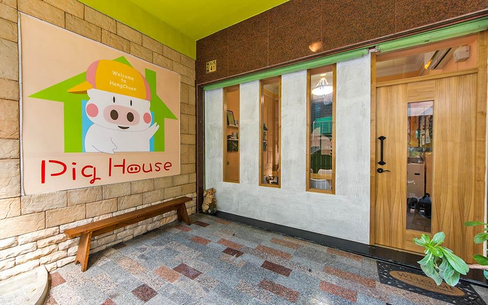 墾丁Pig House豬窩包棟旅宿照片: