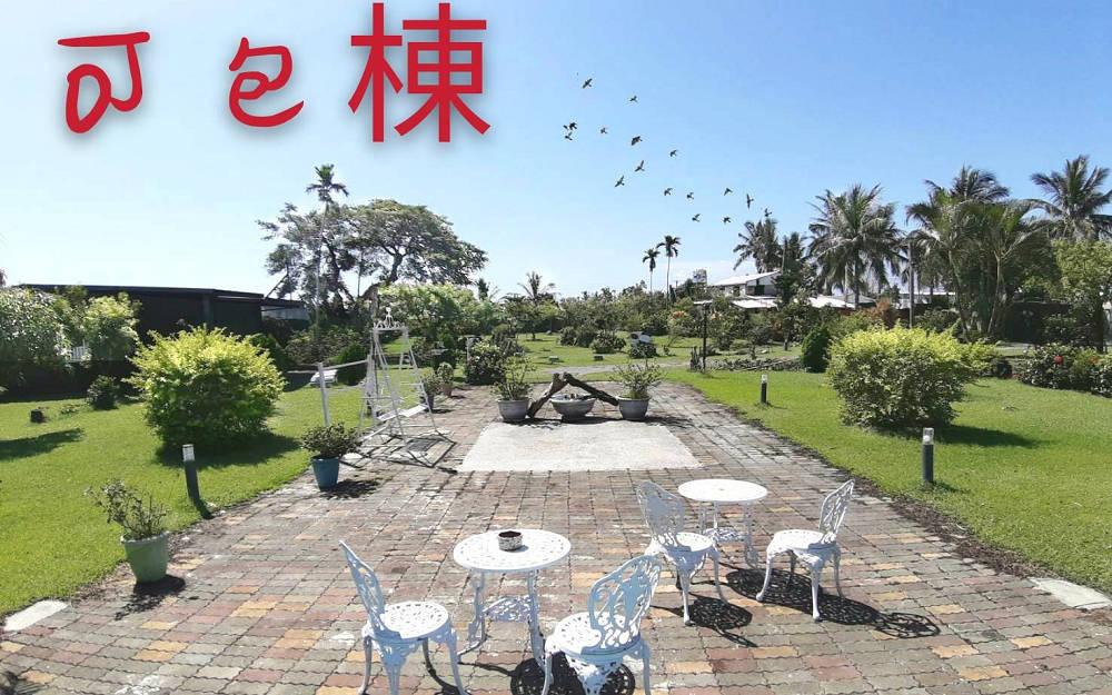 台東民宿「微風家園」環境照片