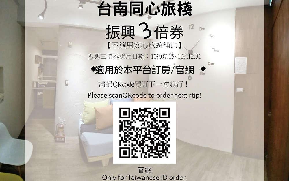 台南民宿「同心旅棧」環境照片