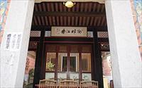「南山5-6號民宿(湖畔江南古厝民宿)」主要建物圖片