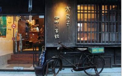木房子咖啡・茶館