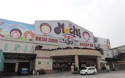 台灣麻糬主題館