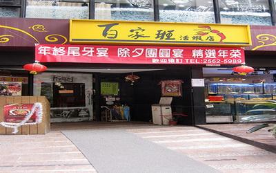 百家班鮮食集團(林森店)照片: CR=「Teresa的旅遊筆記」BLOG