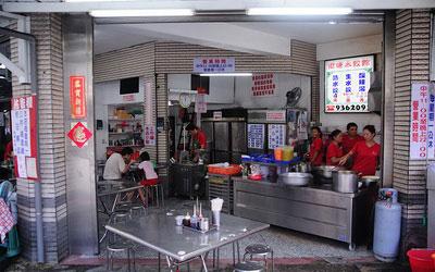 南塘水餃館