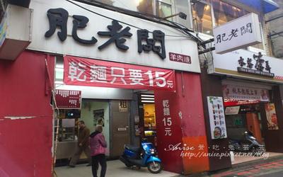 肥老闆羊肉羹麵店