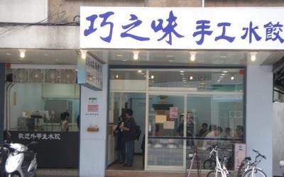 巧之味手工水餃(濟南店)