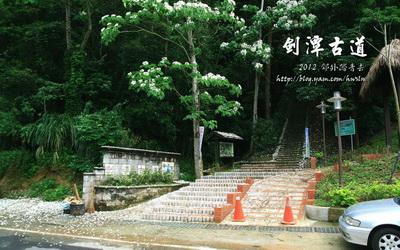 劍潭古道照片: CR=「郊外踏青去」BLOG