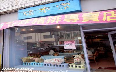 豬本家日式豬排專門店照片: CR=「豬小詠的食旅隨行」BLOG