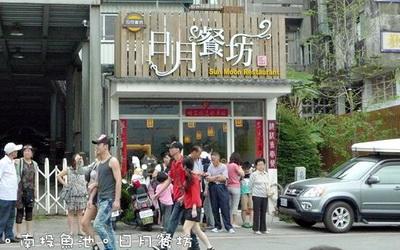 日月餐坊照片: CR=「就是。菜市子」BLOG