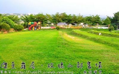 傑克露居玫瑰山都農場照片: CR=「就是。菜市子」BLOG