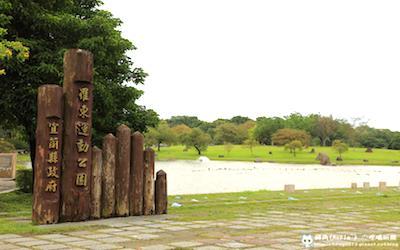看更多「羅東運動公園」資料