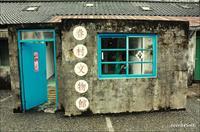 「四四南村」主要建物圖片