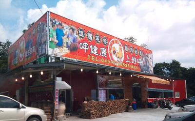 鄉村景觀甕缸雞(鹿谷店)