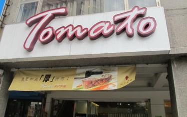 Tomato義式餐廳