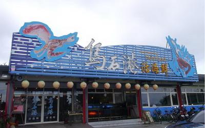 烏石港活海鮮餐廳照片: CR=「Nicole的生活日記」BLOG