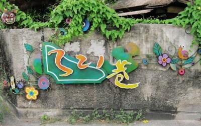 321巷藝術聚落照片: CR=「皮斯」BLOG
