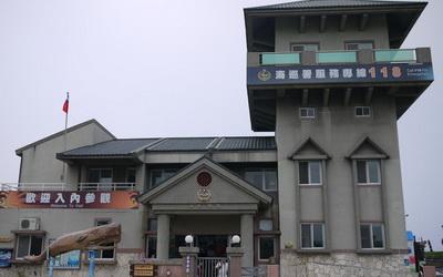 海洋驛站(靜洋安檢所)