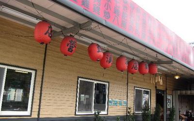 台雞店(礁溪店)