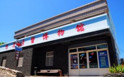 竹灣螃蟹博物館