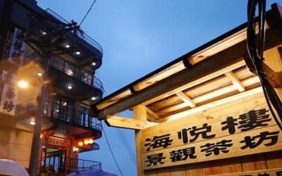 海悅樓景觀茶坊照片: CR=「莎莉哈小姐」BLOG