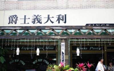 爵士義大利西餐廳