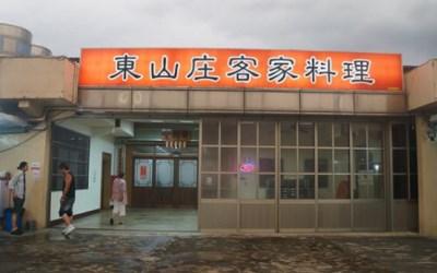 東山庄客家料理