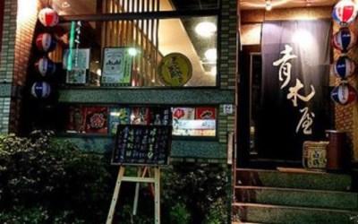 青木屋日本料理
