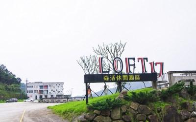 LOFT17森活休閒園區