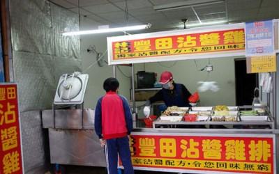 林記豐田沾醬雞排