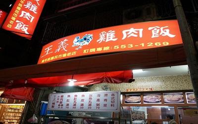 王義雞肉飯(文信店)