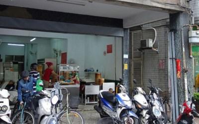 康樂意小吃店