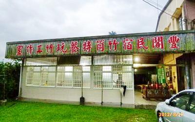 豐閣民宿餐廳