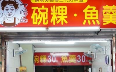 台南一味品碗粿魚羹