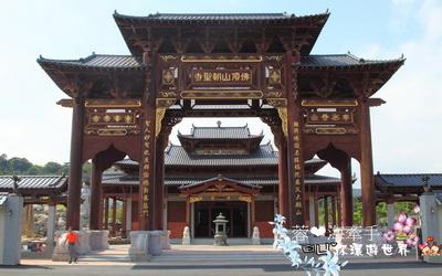 佛頂山朝聖寺