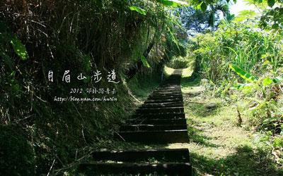 月眉山步道照片: CR=「郊外踏青去」BLOG
