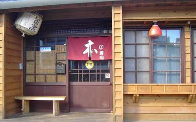 本壽司料理亭