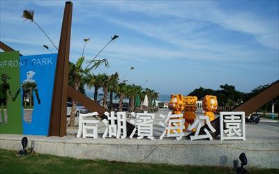 后湖濱海公園