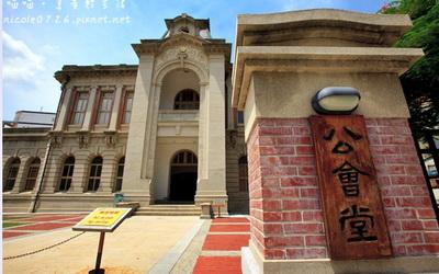 台南公會堂(吳園)