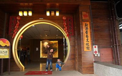 香藝文化園區