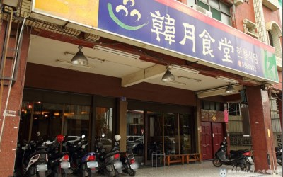 韓月食堂(大順店)