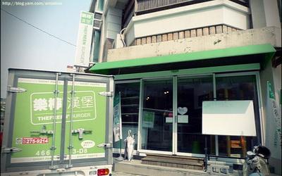 樂檸漢堡(文雅門市)